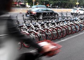 """共享单车""""减半投放""""计划获批复:要求年底前缩减现有单车投放量50%"""