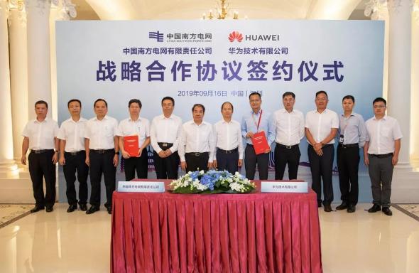 南方电网与华为签署战略合作协议,合力推动智能电网建设和能源产业升级
