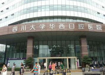 四川首家舒适化口腔诊疗中心揭牌仪式在四川口腔医院举行