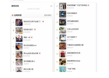 """淘宝上线""""全网热搜""""功能,可让用户实时看到热搜内容"""