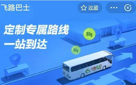 上海首条AI定制巴士正式发车,可一键预约,价格只有打车的1/10