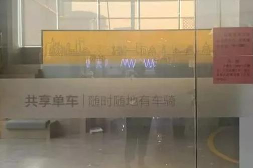 ofo搬离中关村,目前仍有超1500万用户在排队等待退押金