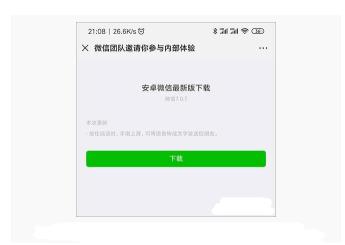 腾讯推出微信7.0.7内测版:安卓版正处于内测阶段,iOS版已上架