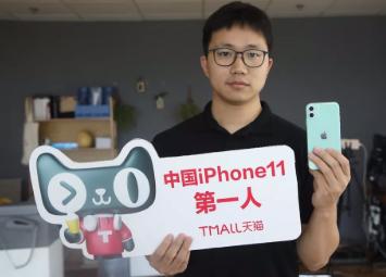 "www.色情帝国2017.com""iPhone第一人""再次诞生于天猫,首发5分钟送达"