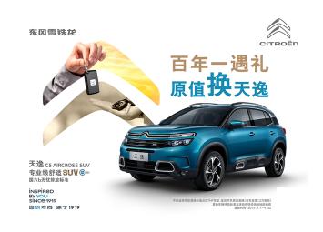 """东风雪铁龙天逸推出原值置换活动,两年以内的新车均可享受""""0""""元换购"""