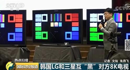 韩国的LG电子和三星电子相互贬低对方的8K电视