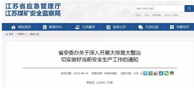 江苏化工安全整治:关闭退出579家企业、关闭化工园区9个