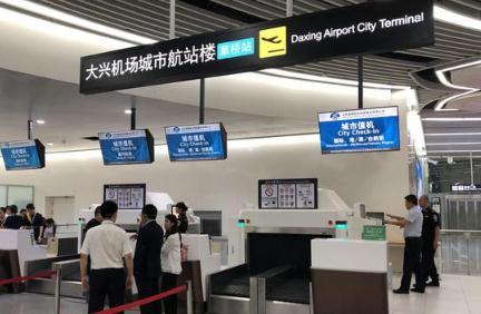 北京大兴国际机场投入运营仪式将隆重举行