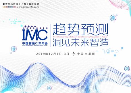 ?IMC2019中國智造CIO年會正式啟動——趨勢預測,洞見未來智造!
