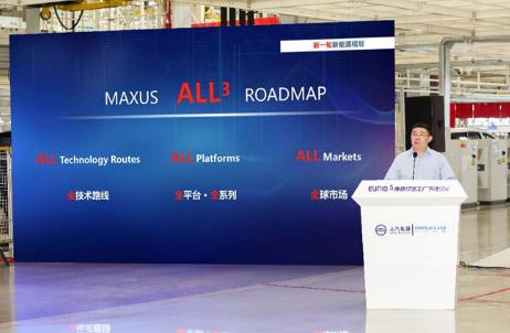 ?上汽MAXUS計劃到2025年底前推出超20款新能源車型