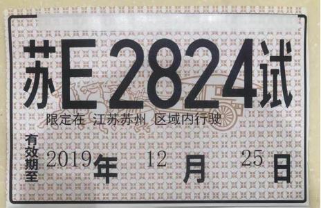 ?滴滴自動駕駛獲得江蘇省路測牌照,將在蘇州區域開展自動駕駛公開道路測試