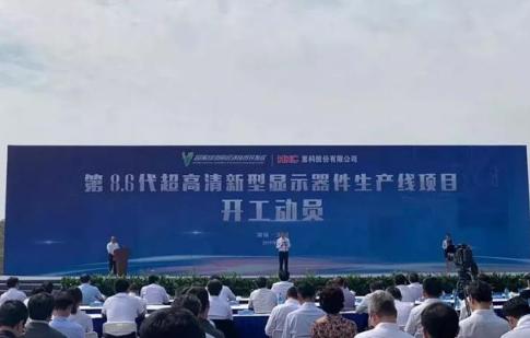 惠科投资320亿元在浏阳建第8.6代超高清新型显示器件生产线
