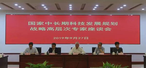 未來15年中國科技創新怎么干?專家共謀國家中長期科技發展規劃