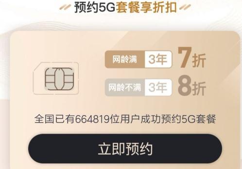 中國移動、中國電信、中國聯通5G預約通道與折扣優惠措施