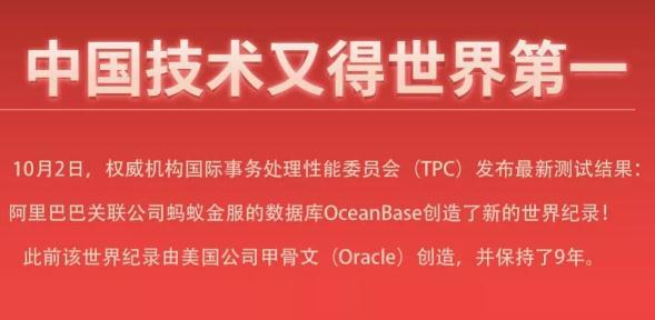 螞蟻金服OceanBase數據庫打破世界記錄!中國基礎軟件取得的重大突破