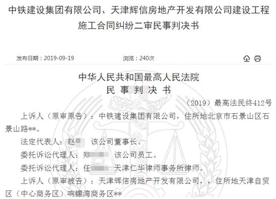 天津辉信违约致使项目烂尾,中铁建设追讨欠款1.2亿
