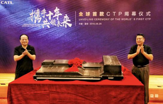 ?北汽新能源與寧德時代攜手發布全球首款CTP電池包