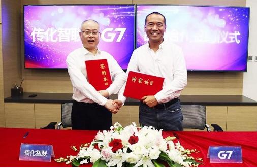 G7与传化智联签约合作,共创物流产业智慧化升级