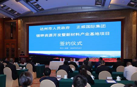 正威国际集团与达州市签订投资协议,投550亿元建国家级新能源新材料产业基地