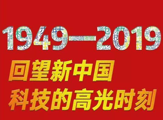 1949-2019,回望新中國科技的高光時刻【工業史記】