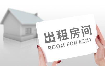 《关于规范互联网发布本市住房租赁信息的通知》解读