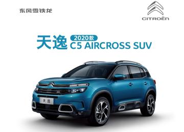 东风雪铁龙天逸2020款全新车型正式上市,起售价14.97万元
