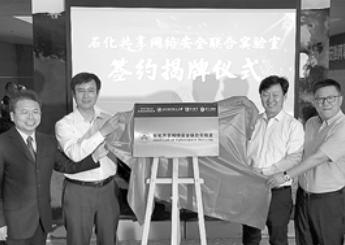石化共享网络安全联合实验室签约揭牌仪式在京举行