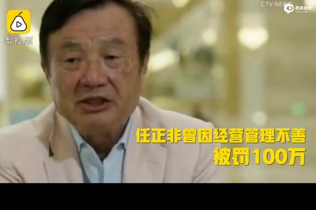 华为内部批判任正非十宗罪,曾因经营管理不善被罚100万