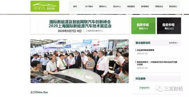 上海新能源汽车展延期举办,网传60多家参展车企已有30多家倒闭?