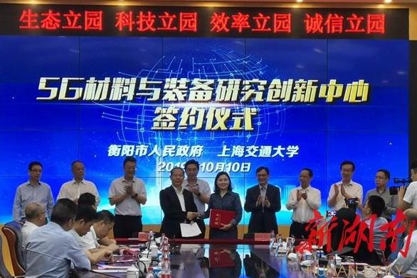 衡阳市政府与上海交通大学签订合作,建5G柔性材料产学研中心