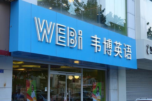 韦博CEO高卫宇:经营失败资金链断裂,欠发工资欠缴社保,英孚接盘!