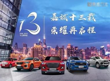 2020款VV7&VV7GT重慶區域上市品鑒會將在新光天地店召開