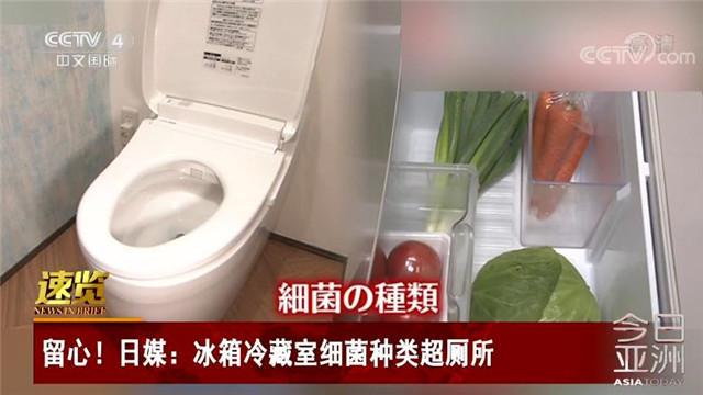 冰箱里的冷藏室细菌种类比厕所还多