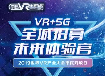 2019世界VR产业大会将于本周六在南昌举办
