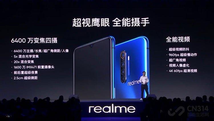 ?realme X2 Pro发布,骁龙855Plus+90Hz流体屏售价2699元起