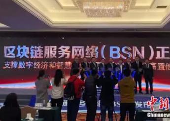 www.色情帝国2017.com移动等在京宣布:区块链服务网络平台BSN正式内测发布