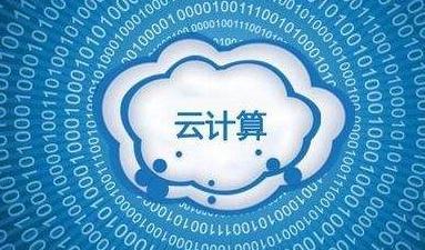 云计算作用,我国云计算产业发展趋势及建议