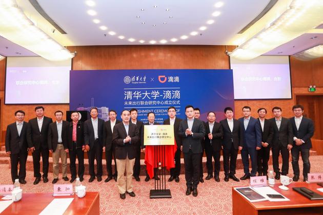 滴滴出行与清华大学签署合作协议,共同成立未来出行联合研究中心
