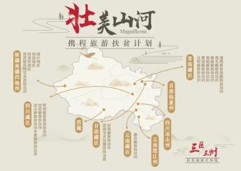 """攜程宣布全球招募""""壯美山河體驗官"""",開啟旅游扶貧計劃"""