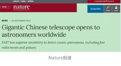 """?中國""""天空之眼""""FAST向全球開放,下個月舉行評估會"""