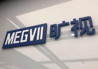 旷视科技正推进香港首次公开募股计划,并将于11月初举行上市听证会
