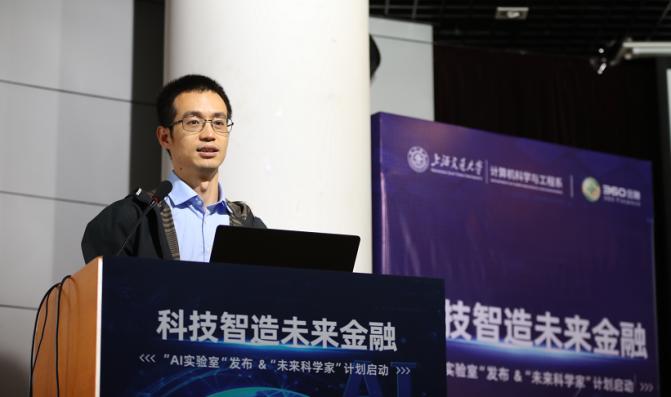 ?360金融与上海交通大学共建AI实验室,将投入10亿元培养招聘AI人才