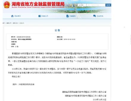 湖南开展整治P2P网贷行动,现已取缔辖内全部网贷机构的P2P业务