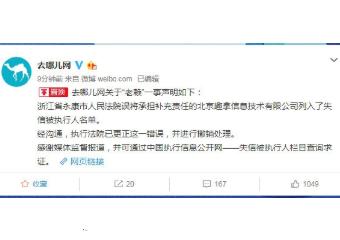 """去哪儿网回应被浙江法院列为""""老赖""""一事:是乌龙,已进行撤销处理"""