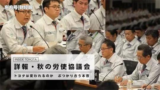丰田汽车人事制度迎变革:终身雇佣将成历史