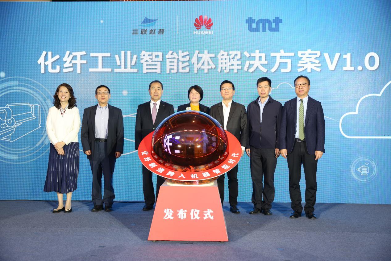 华为与三联虹普数据科技公司签署合作,共同推动化纤及原材料行业智能化发展