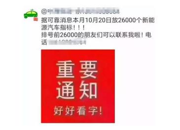 """北京市交通委回应""""新增2.6万个新能源指标""""消息:此消息纯属谣言"""
