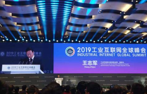 工信部副部长王志军:我国工业互联网发展已步入快车道