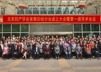 首都妇幼的70周年:北京妇产学会首都妇幼分会正式成立