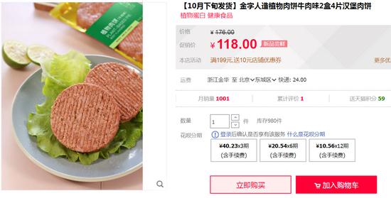 人造肉餅比真肉餅貴一倍,營養還不比真肉高,口感只是接近!